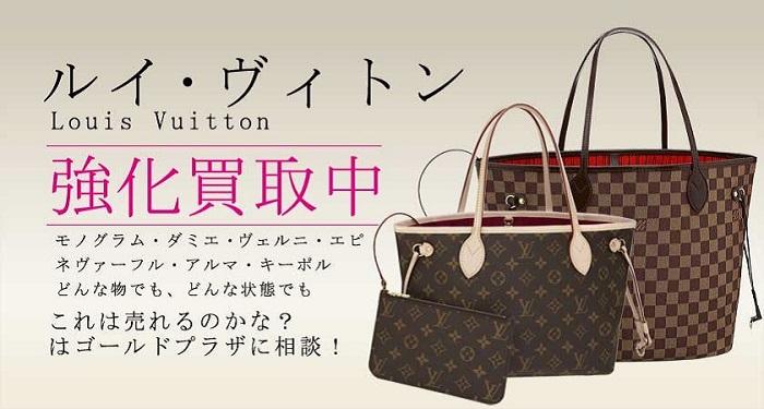 【特集】ルイ・ヴィトン買取(Louis Vuitton)