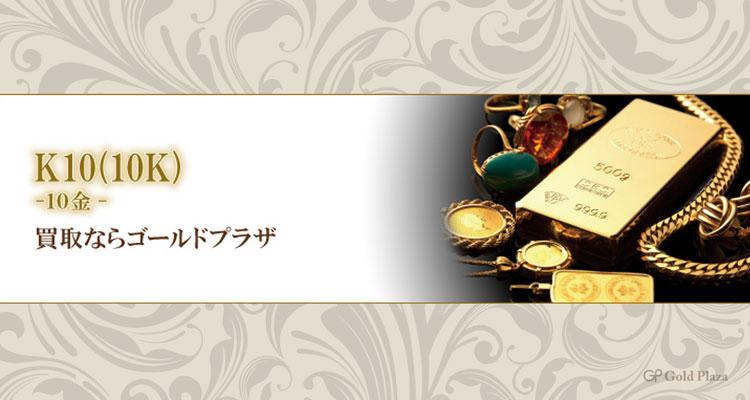 10金(K10|10K)の買取のご相談ならゴールドプラザへ