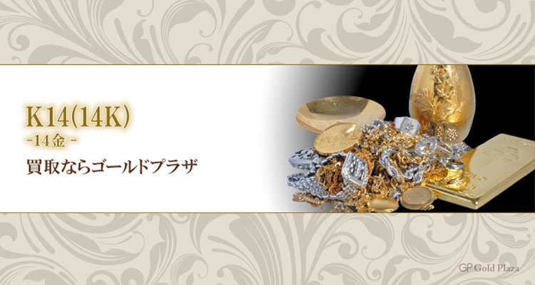 14金(K14|14K)の買取ならゴールドプラザ