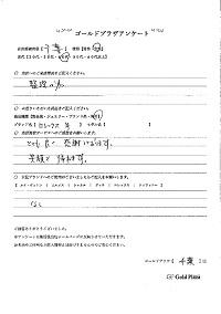 ロレックスアンケート画像①小