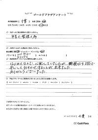 ロレックスアンケート画像⑤小