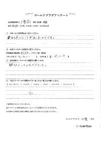 ティファニーアンケート画像②小