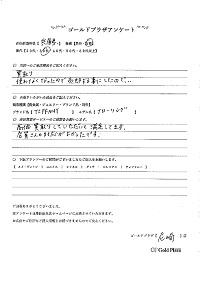 ティファニーアンケート画像①小