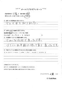 ティファニーアンケート画像⑤小