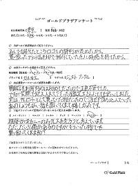 カルティエアンケート③小