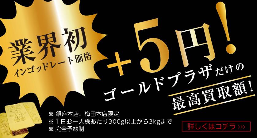 インゴット+5円キャンペーン