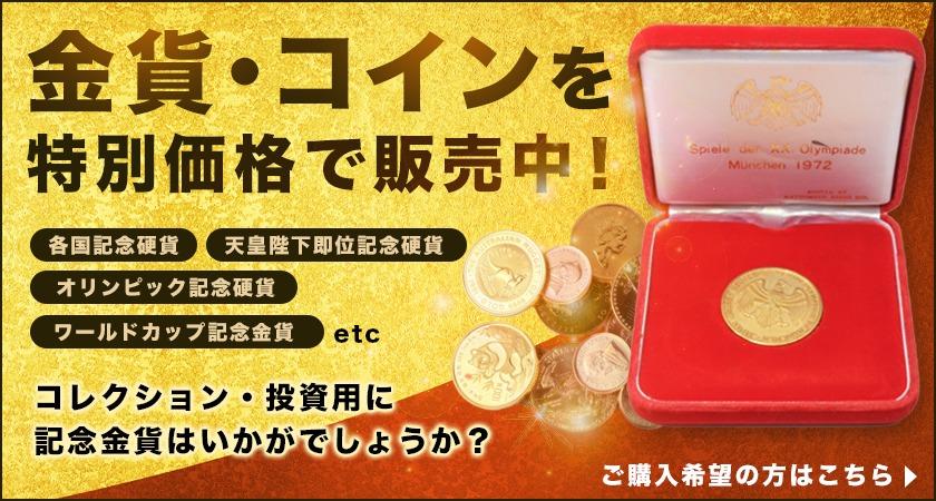 金貨コイン販売バナー画像