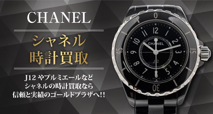 シャネル時計買取バナー画像