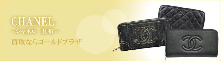 シャネル(CHANEL)財布の買取ならゴールドプラザ