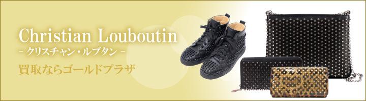 クリスチャン・ルブタン(Christian Louboutin)商品買取ならゴールドプラザ