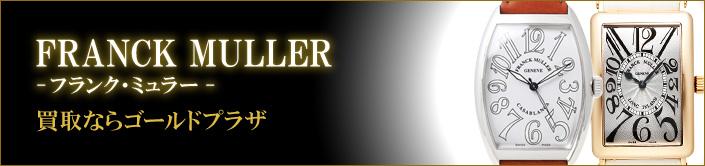 フランクミュラーの買取ならゴールドプラザ