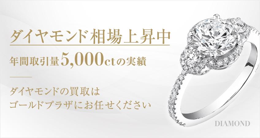 ダイヤモンド相場上昇中 年間取引量5,000ctの実績 ダイヤモンド買取はゴールドプラザにお任せください