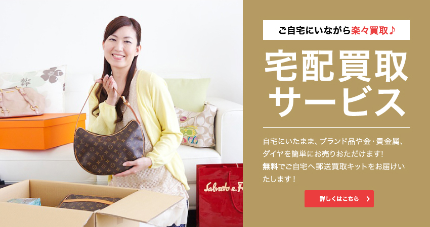 ご自宅にいながら楽々買取♪宅配買取サービス 自宅にいたまま、ブランド品や金・貴金属、ダイヤを簡単にお売りいただけます!無料でご自宅へ郵送買取キットをお届けいたします。
