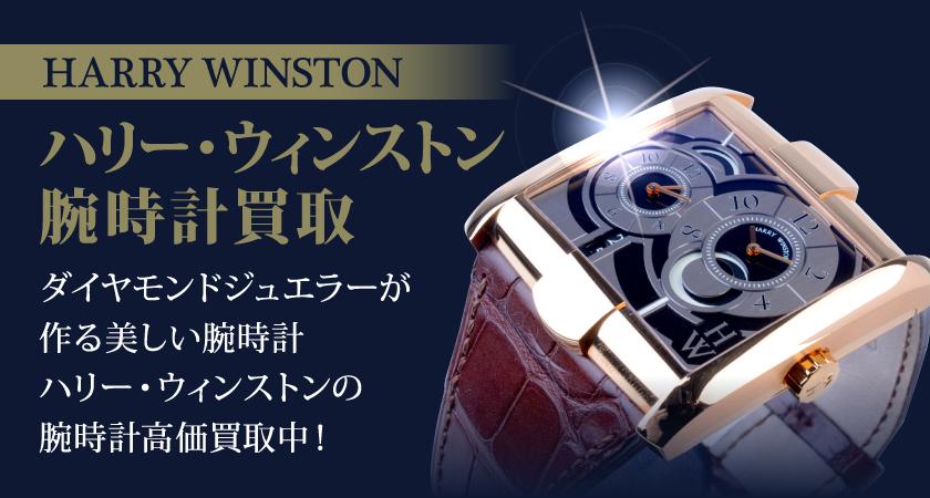 ハリーウィンストン(harrywinston)ダイヤモンドジュエラーが作る高級腕時計買い取ります2