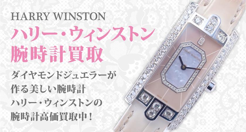 ハリーウィンストン(harrywinston)ダイヤモンドジュエラーが作る高級腕時計買い取ります。1
