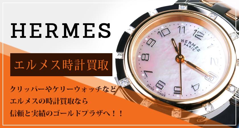 エルメス時計買取バナー画像A