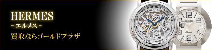 エルメス時計製品の買取ならゴールドプラザ