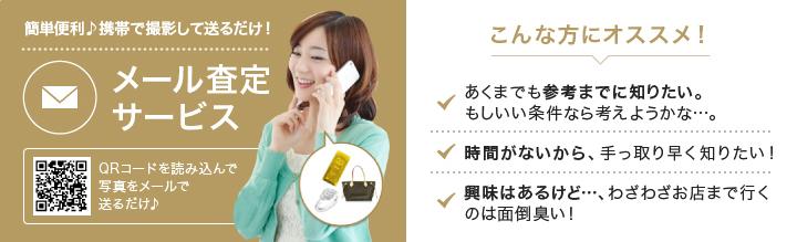 簡単便利♪携帯で撮影して送るだけ!メール査定サービス