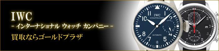 ゴールドプラザはIWC商品を高価買取いたします。