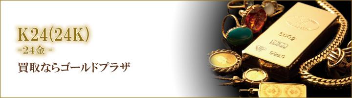 24金(K24|24K)製品をご売却ならゴールドプラザにご相談ください