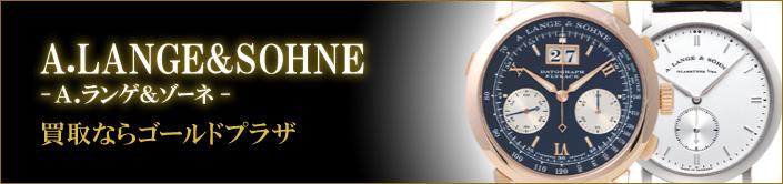 A.ランゲ&ゾーネ(A.LANGE&SOHNE)の買取ならゴールドプラザ