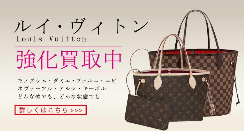 ゴールドプラザはルイ・ヴィトン(Louis Vuitton)商品を強化買取中です。このヴィトンバッグは売れるかな?はゴールドプラザにご相談ください。