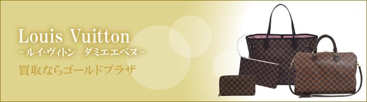 ルイ・ヴィトン(Louis Vuitton)ダミエ・エベヌの買取ならゴールドプラザ