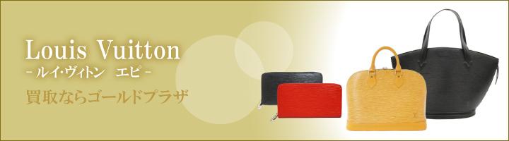 ルイ・ヴィトン(Louis Vuitton)エピ商品の買取ならゴールドプラザ