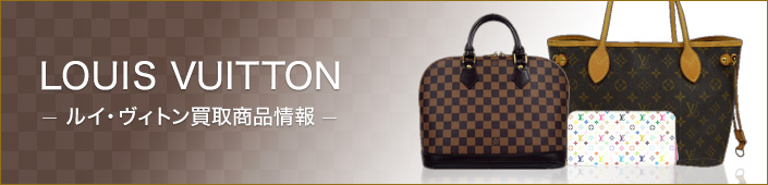 louisvuitton_main