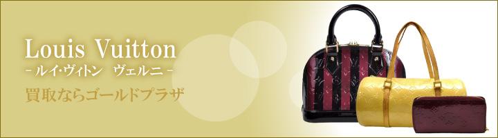 ルイ・ヴィトン(Louis Vuitton)ヴェルニ商品の買取ならゴールドプラザ
