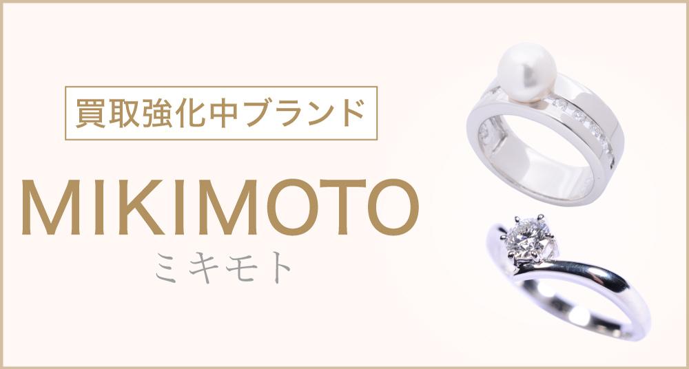 ミキモト(MIKIMOTO)買取強化中