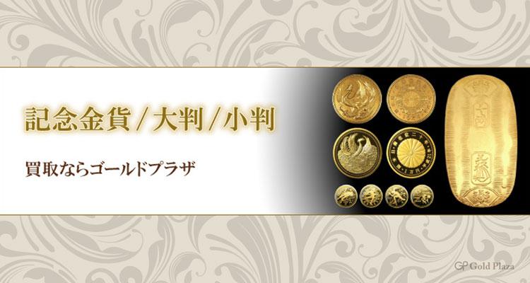 小判・大判・金貨の買取ならゴールドプラザ