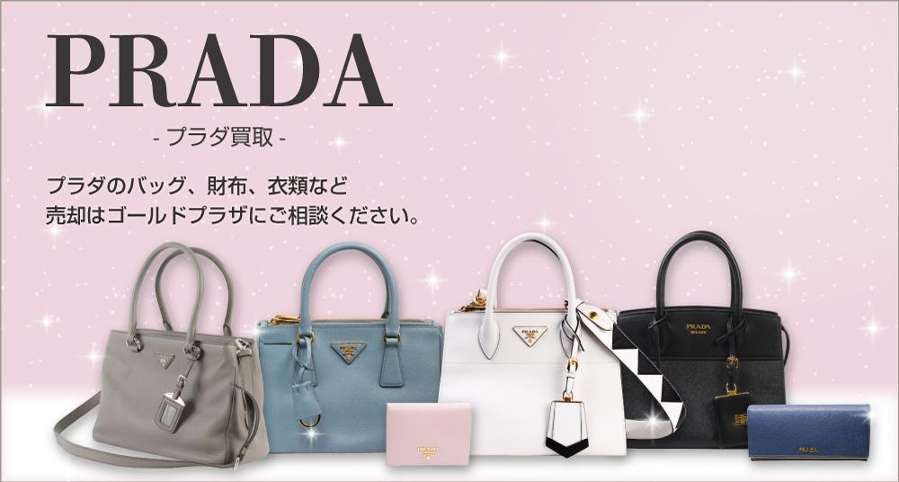 プラダ買取バッグや財布などプラダ商品のご売却はゴールドプラザにご相談ください。