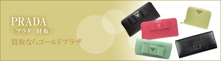 プラダ(PRADA)財布の高価買取ならゴールドプラザへ