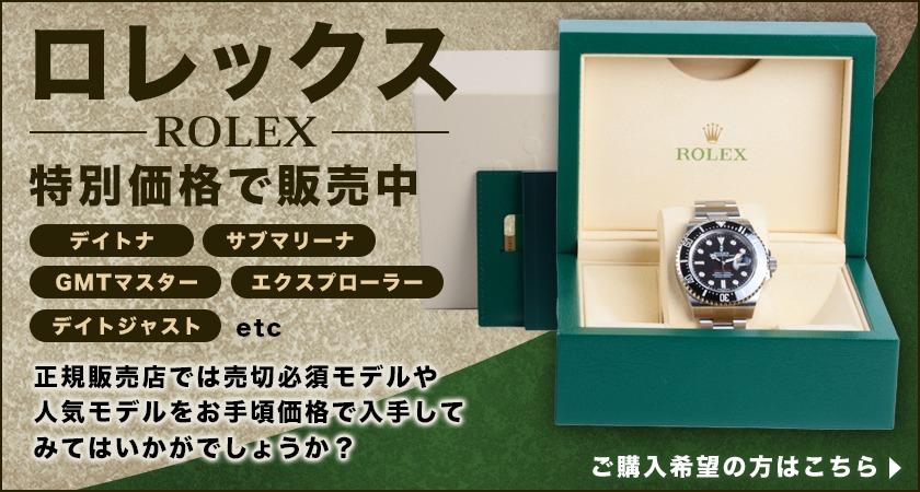 ロレックス販売バナー画像