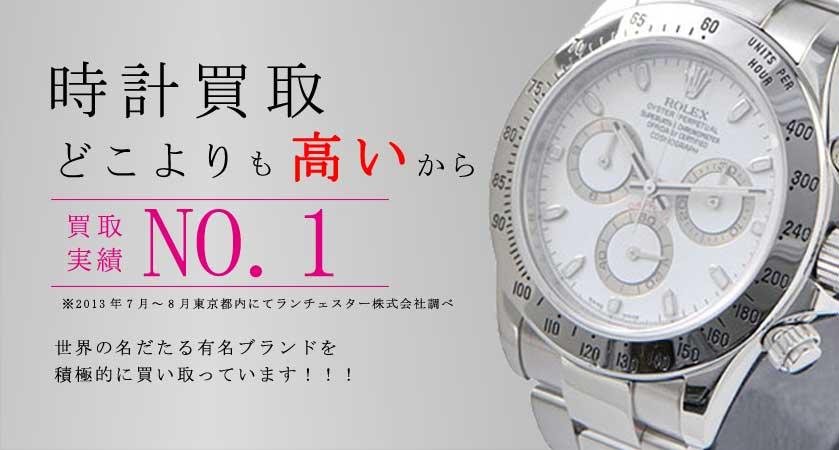 時計買取どこよりも高いから買取実績NO1。世界の名だたる有名ブランドを積極的に買い取ります。