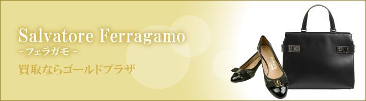 フェラガモ(Ferragamo)の高価買取ならゴールドプラザ