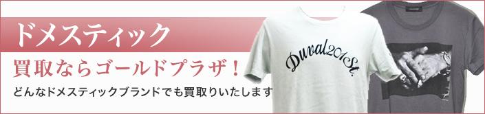 sell_domestic_main