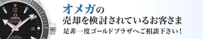sell_omega_banner