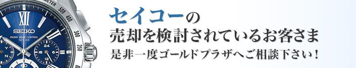 sell_seiko_banner