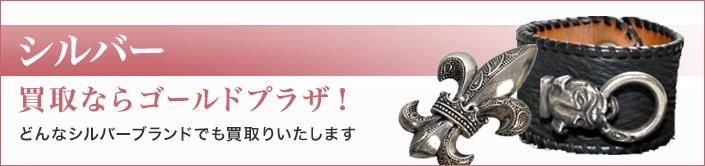 sell_silver_main