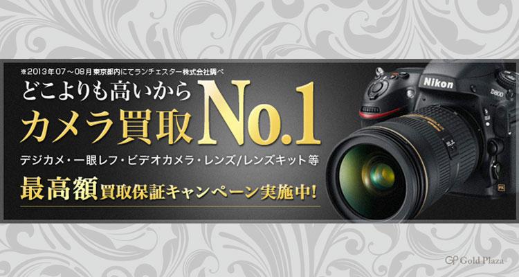 どこよりも高いからカメラ買取NO.1 デジカメ・一眼レフ・ビデオカメラ・レンズ/レンズキット等 最高額買取保証キャンペーン実施中!