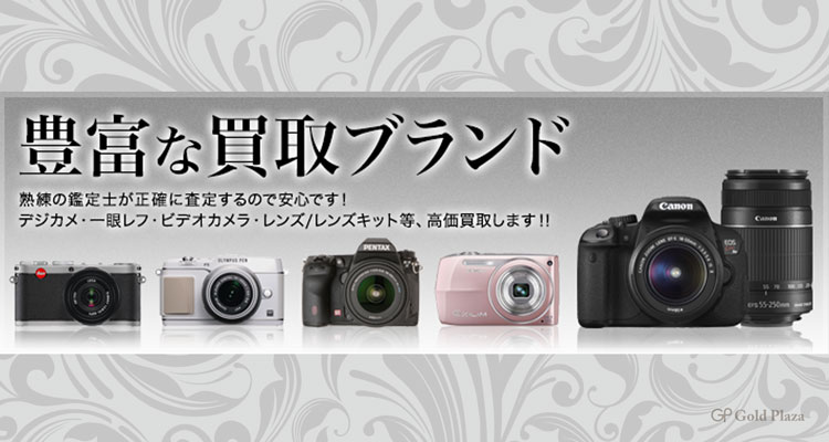 豊富な買取ブランド 熟練の鑑定士が正確に査定するので安心です!デジカメ・一眼レフ・ビデオカメラ・レンズ/レンズキット等、高価買取します!!