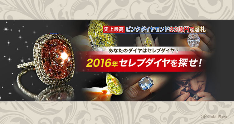 あなたのダイヤはセレブダイヤ?2016年セレブダイヤを探せ!
