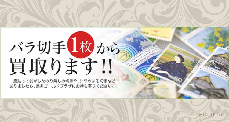 バラ切手1枚から買取ます!!一度貼って剥がしたのり無しの切手や、シワのある切手などありましたら、是非ゴールドプラザにお持ち寄りください。