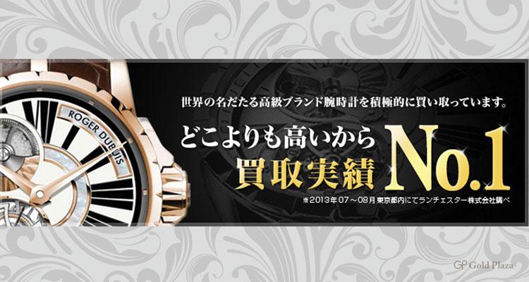 世界の名だたる高級ブランド腕時計を積極的に買い取っています。どこよりも高いから買取実績No.1