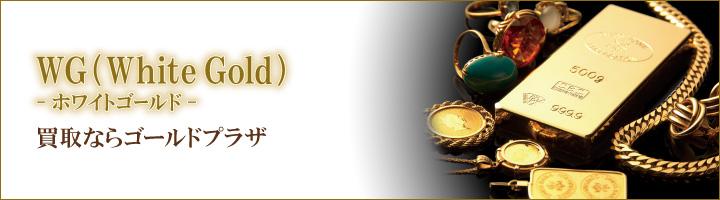 ホワイトゴールド(WG)の高価買取ならゴールドプラザ
