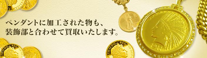 金貨はペンダントに加工されても装飾部と合わせて買取いたします