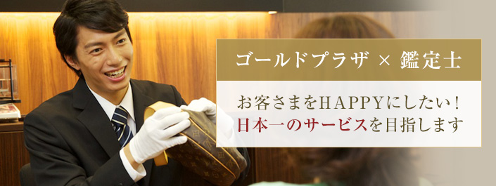 ゴールドプラザ × 鑑定士 お客様をHAPPYにしたい!日本一のサービスを目指します