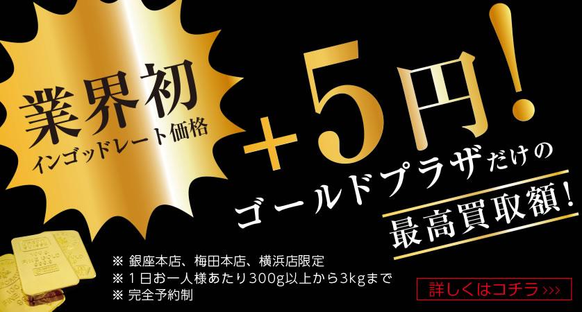 ゴールドプラザ横浜店でもインゴット+5円を実施
